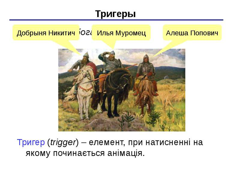 Тригеры
