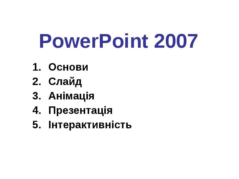 PowerPoint 2007 Основи Слайд Анімація Презентація Інтерактивність