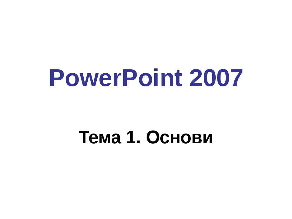 PowerPoint 2007 Тема 3. Анімація