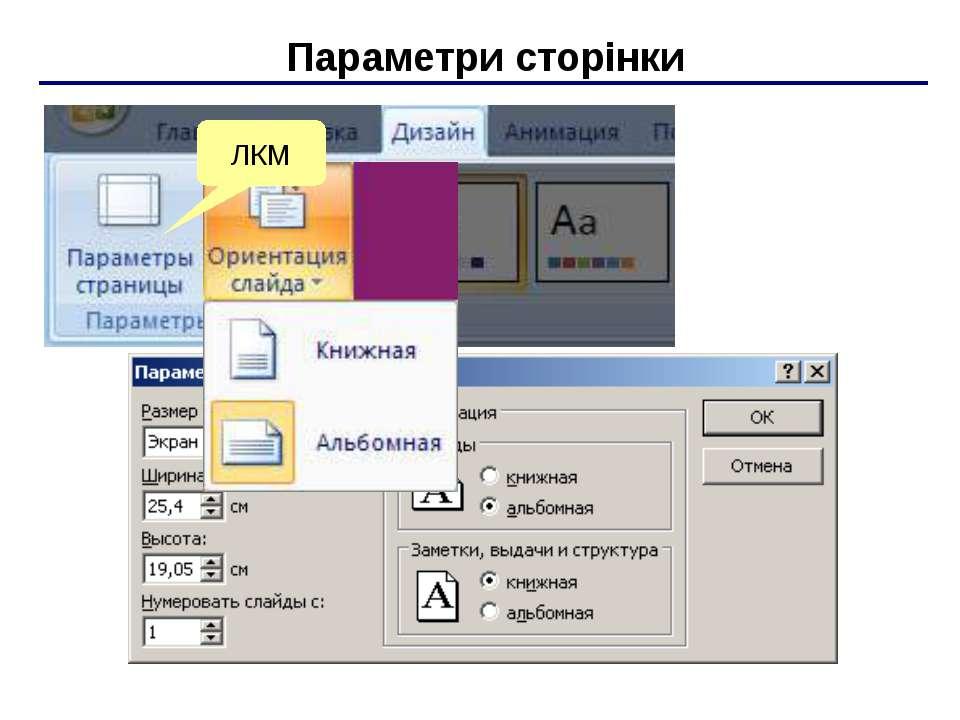 Параметри сторінки ЛКМ