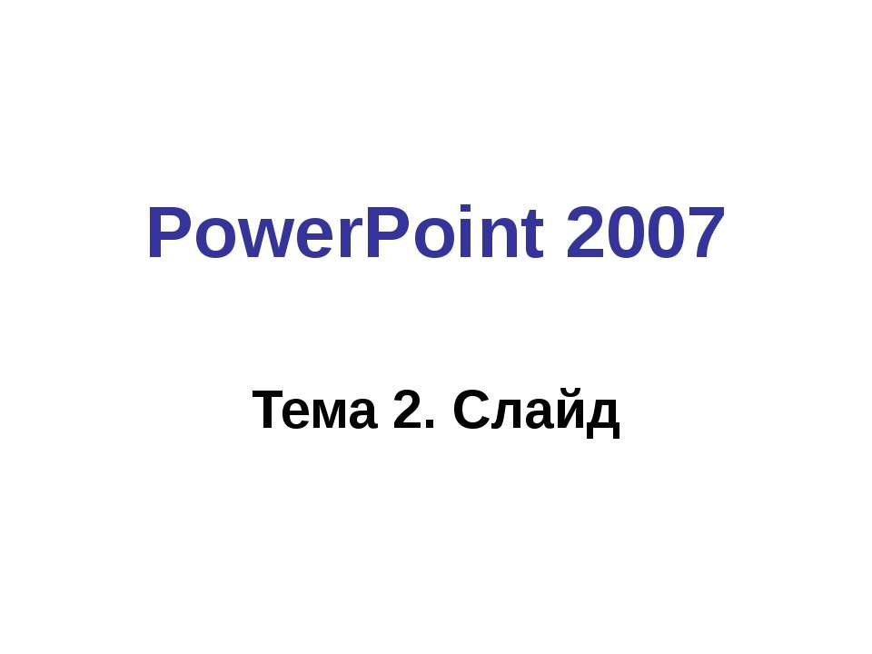 PowerPoint 2007 Тема 2. Слайд
