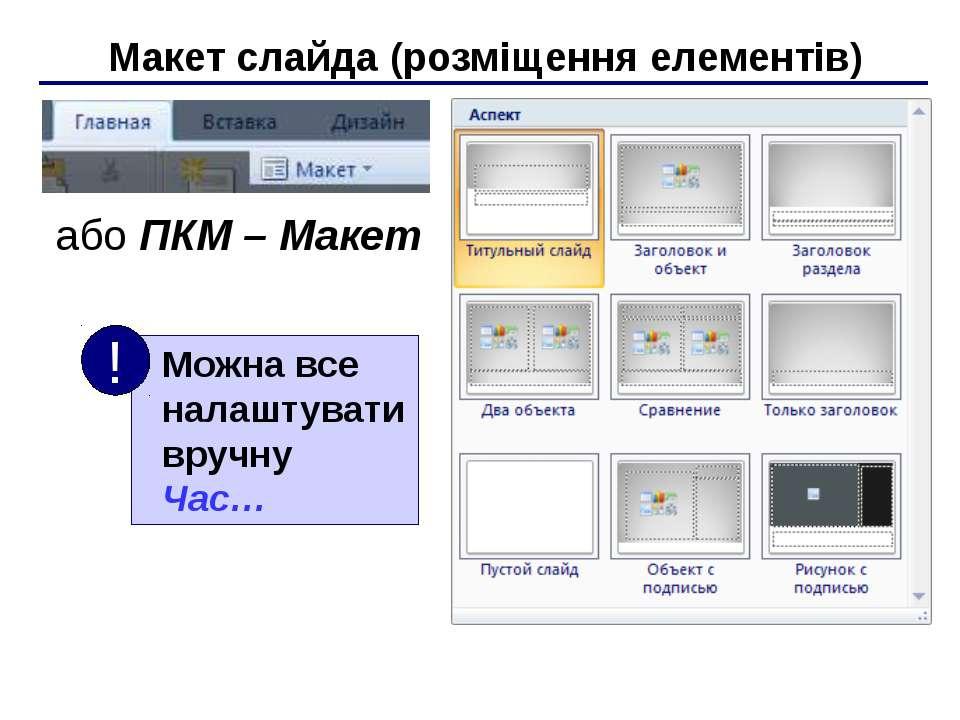 Макет слайда (розміщення елементів) або ПКМ – Макет Можна все налаштувати вру...