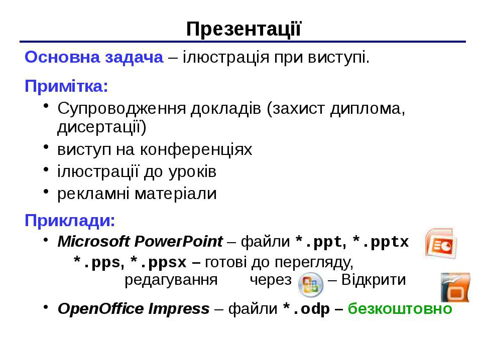 PowerPoint 2007 Тема 4. Презентація