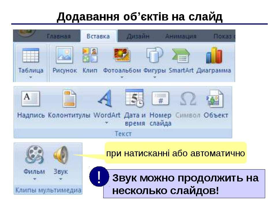 Додавання об'єктів на слайд при натисканні або автоматично Звук можно продолж...