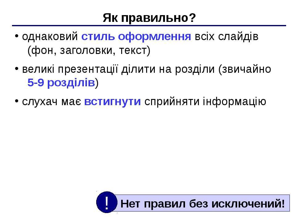 Гіперпосилання Або Ctrl+K Виділити об'єкт або текст