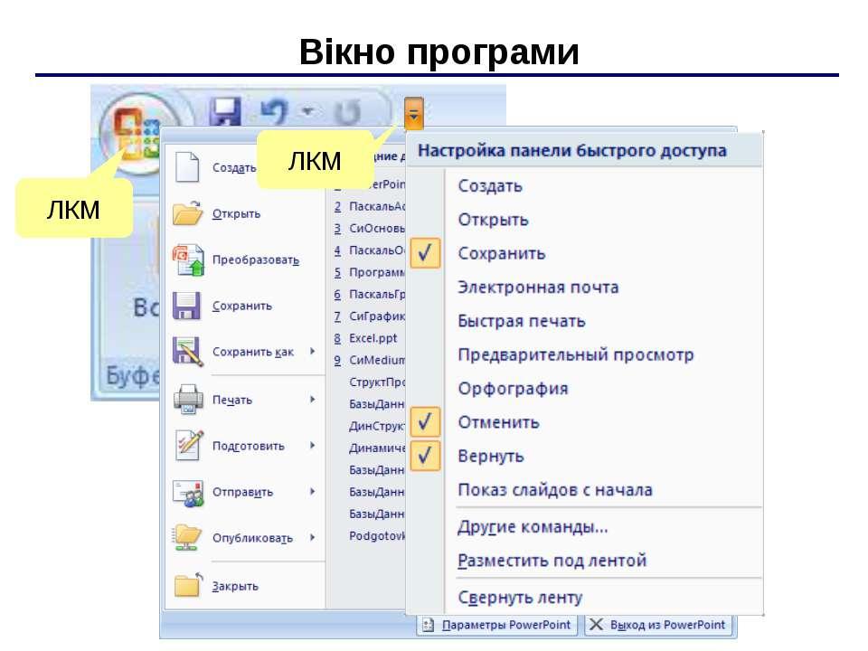 Вікно програми ЛКМ ЛКМ
