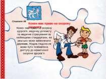 Кожен має право на охорону здоров'я Стаття 49 Кожен має право на охорону здор...