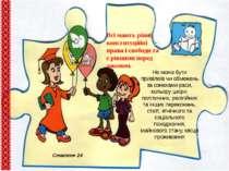 Стаття 24 Не може бути привілеїв чи обмежень за ознаками раси, кольору шкіри,...