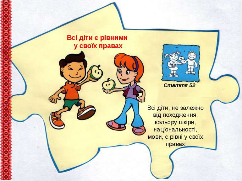 Всі діти є рівними у своїх правах Стаття 52 Всі діти, не залежно від походжен...