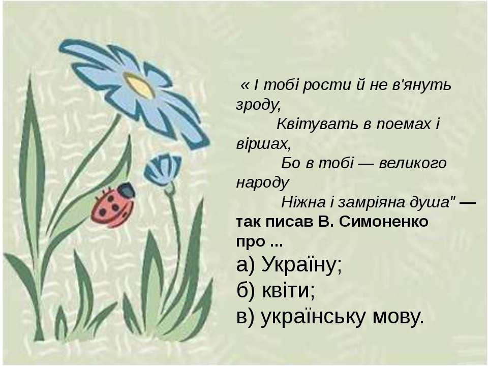 « І тобі рости й не в'януть зроду, Квітувать в поемах і віршах, Бо в тобі — в...