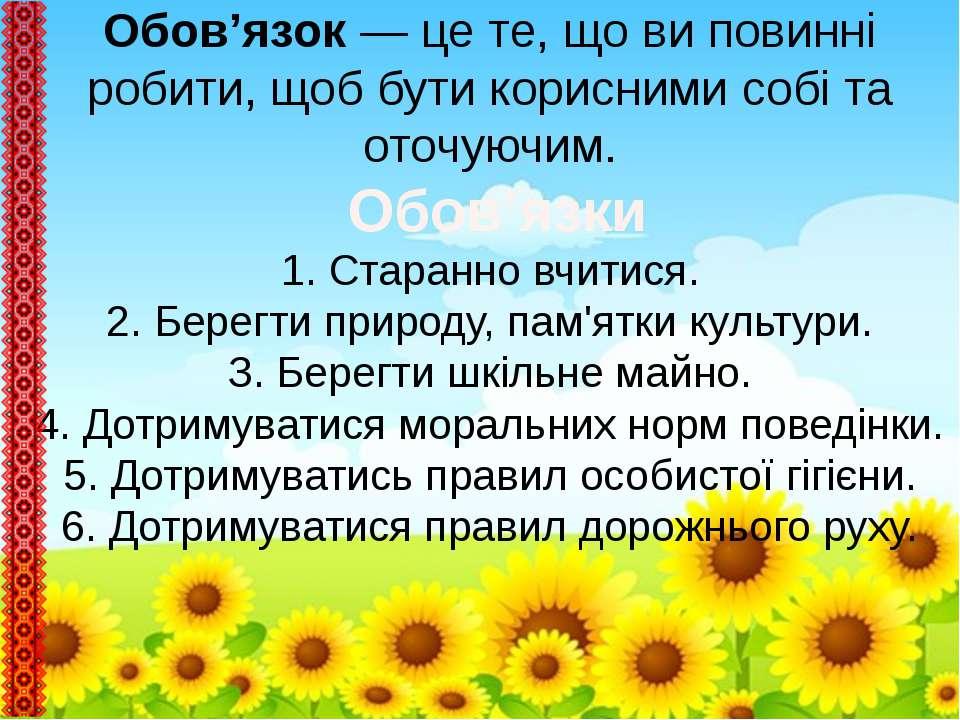 Обов'язок — це те, що ви повинні робити, щоб бути корисними собі та оточуючим...