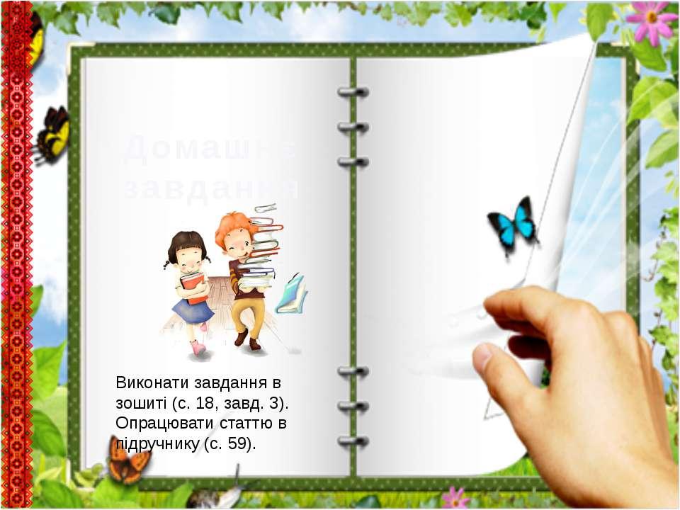 Домашнє завдання Виконати завдання в зошиті (с. 18, завд. 3). Опрацювати стат...