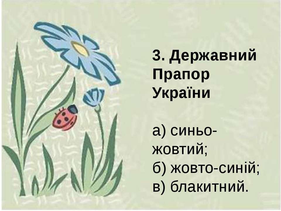3. Державний Прапор України а) синьо-жовтий; б) жовто-синій; в) блакитний.