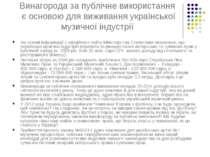 Винагорода за публічне використання є основою для виживання української музич...
