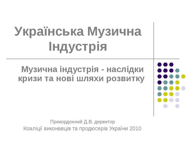 Українська Музична Індустрія Музична індустрія - наслідки кризи та нові шляхи...