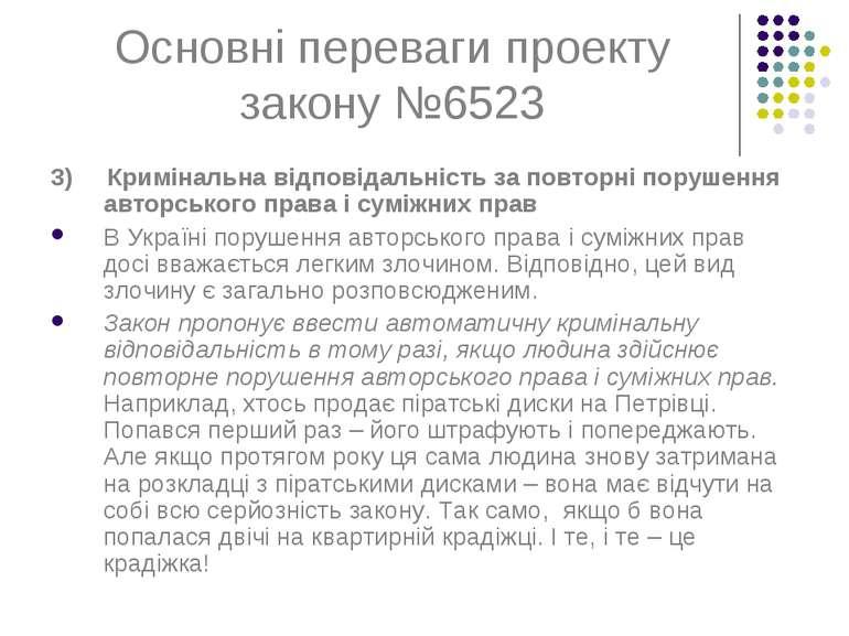 Основні переваги проекту закону №6523 3) Кримінальна відповідальність за повт...