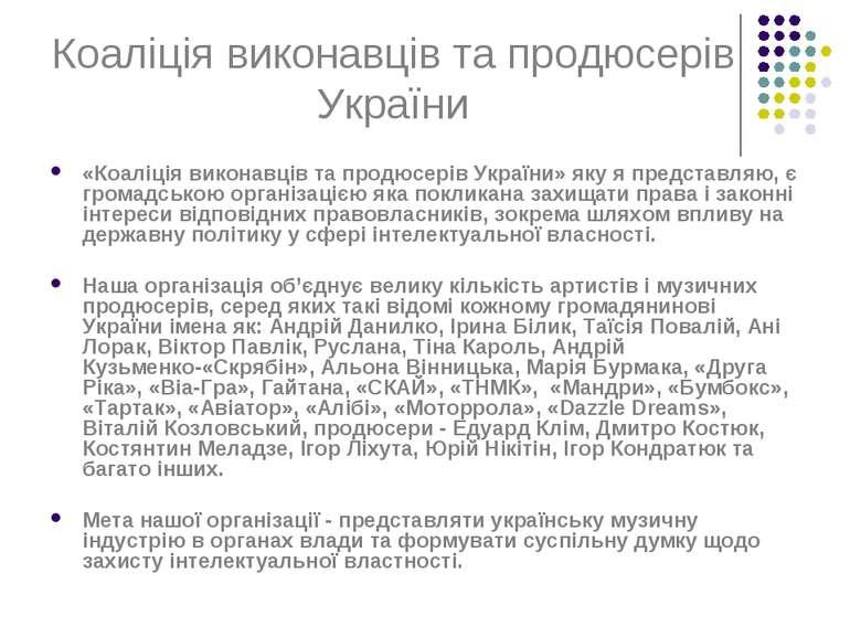 Коаліція виконавців та продюсерів України «Коаліція виконавців та продюсерів ...