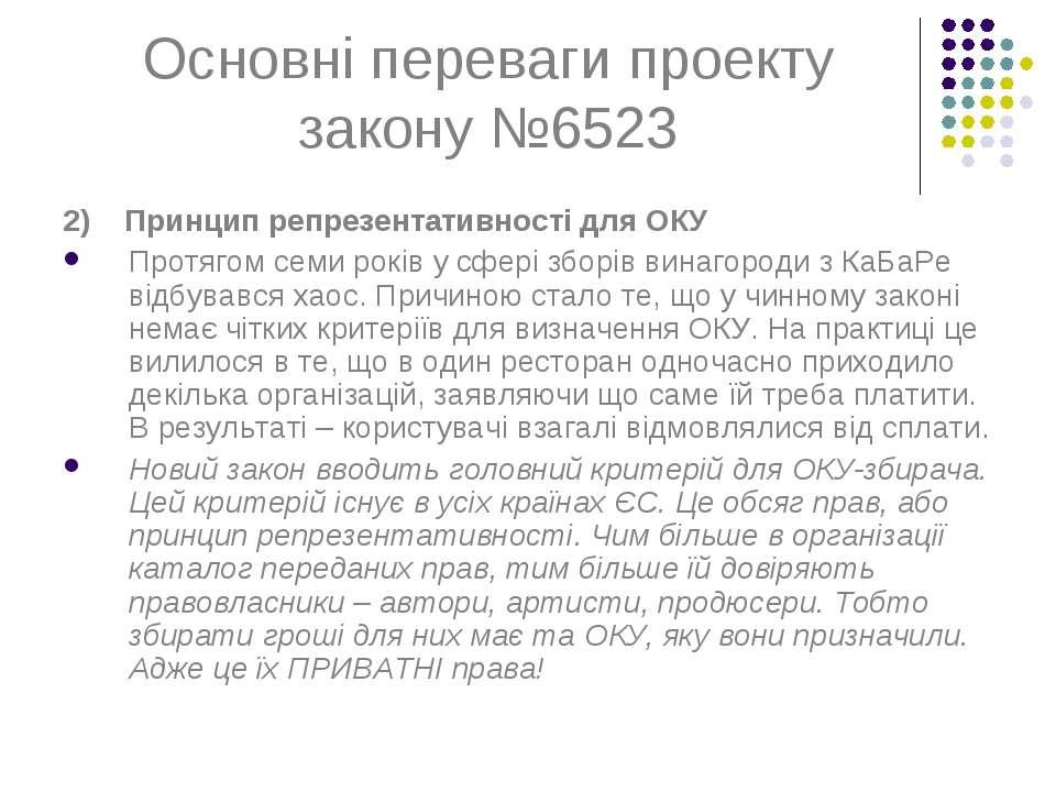 Основні переваги проекту закону №6523 2) Принцип репрезентативності для ОКУ П...