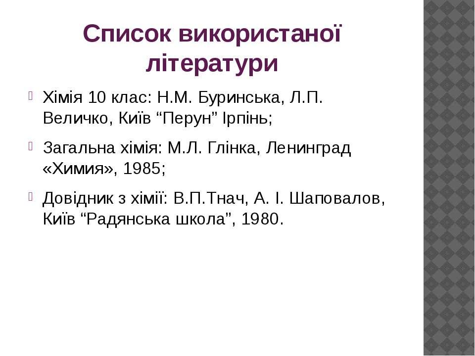 Список використаної літератури Хімія 10 клас: Н.М. Буринська, Л.П. Величко, К...