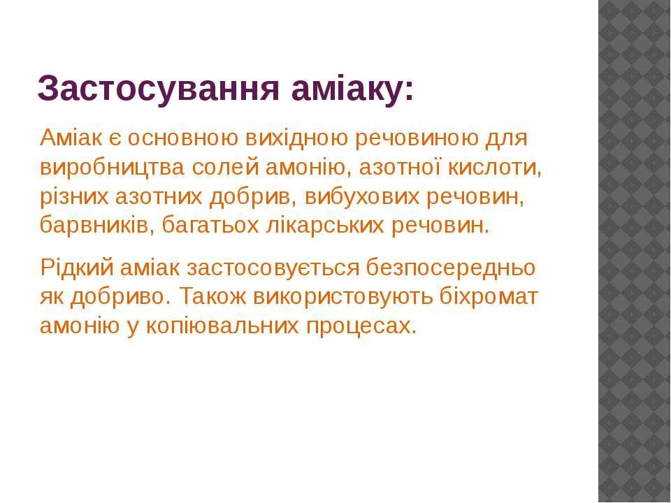 Застосування аміаку: Аміак є основною вихідною речовиною для виробництва соле...