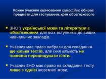 ЗНО з української мови та літератури є обов'язковим для всіх вступників до ви...