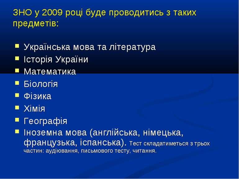 ЗНО у 2009 році буде проводитись з таких предметів: Українська мова та літера...