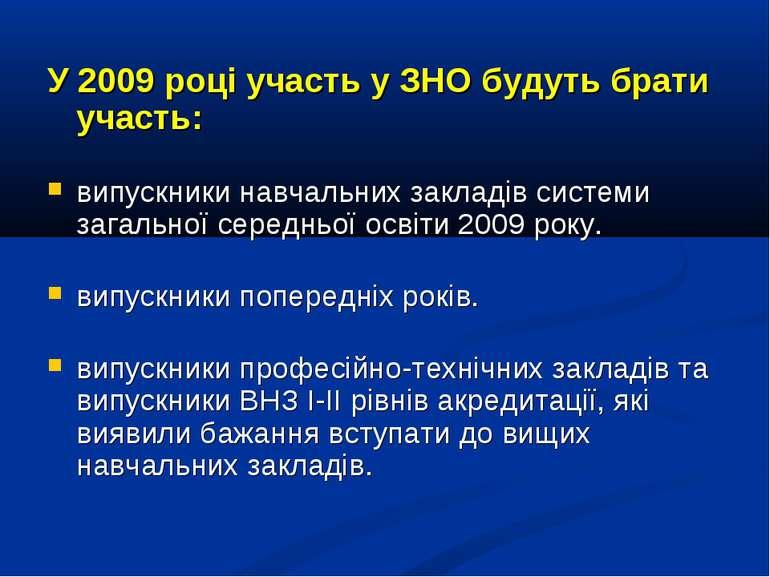 У 2009 році участь у ЗНО будуть брати участь: випускники навчальних закладів ...