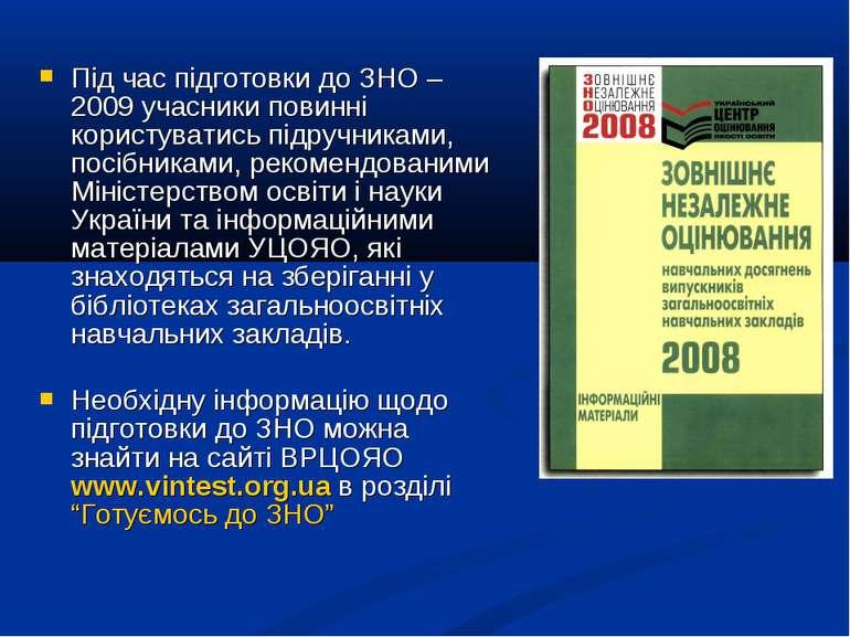Під час підготовки до ЗНО – 2009 учасники повинні користуватись підручниками,...