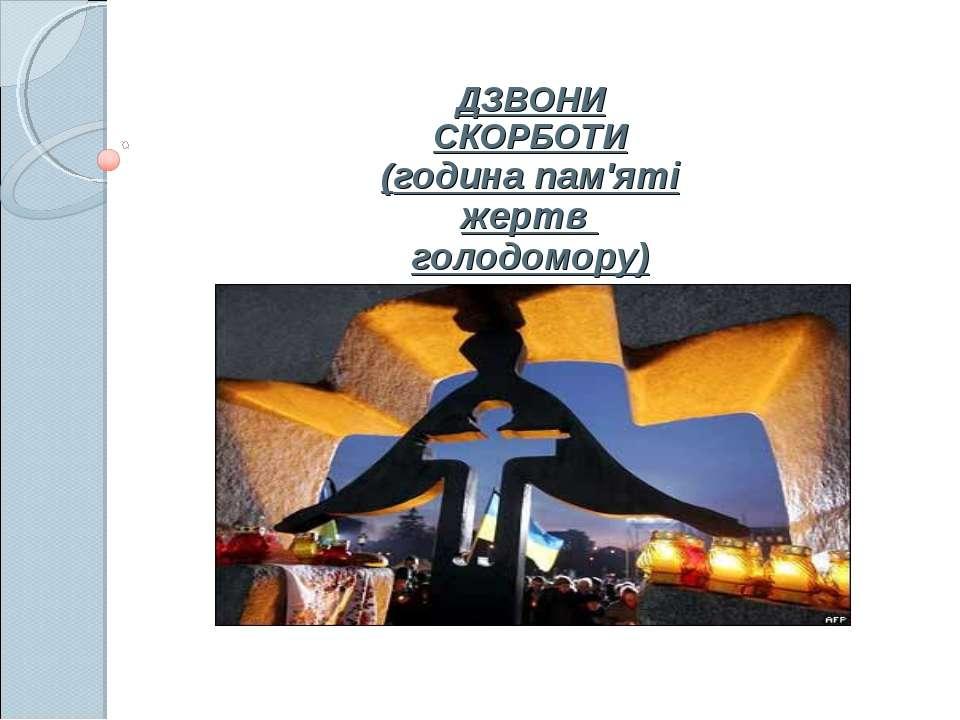 ДЗВОНИ СКОРБОТИ (година пам'яті жертв голодомору)