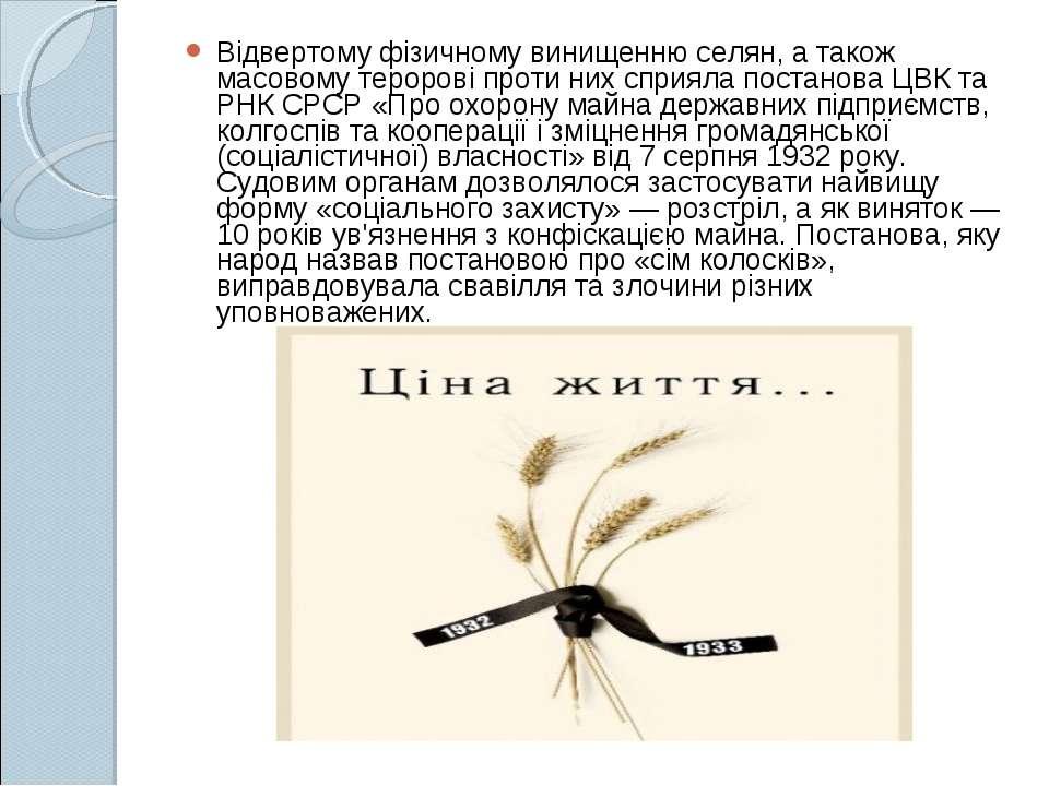 Відвертому фізичному винищенню селян, а також масовому теророві проти них спр...