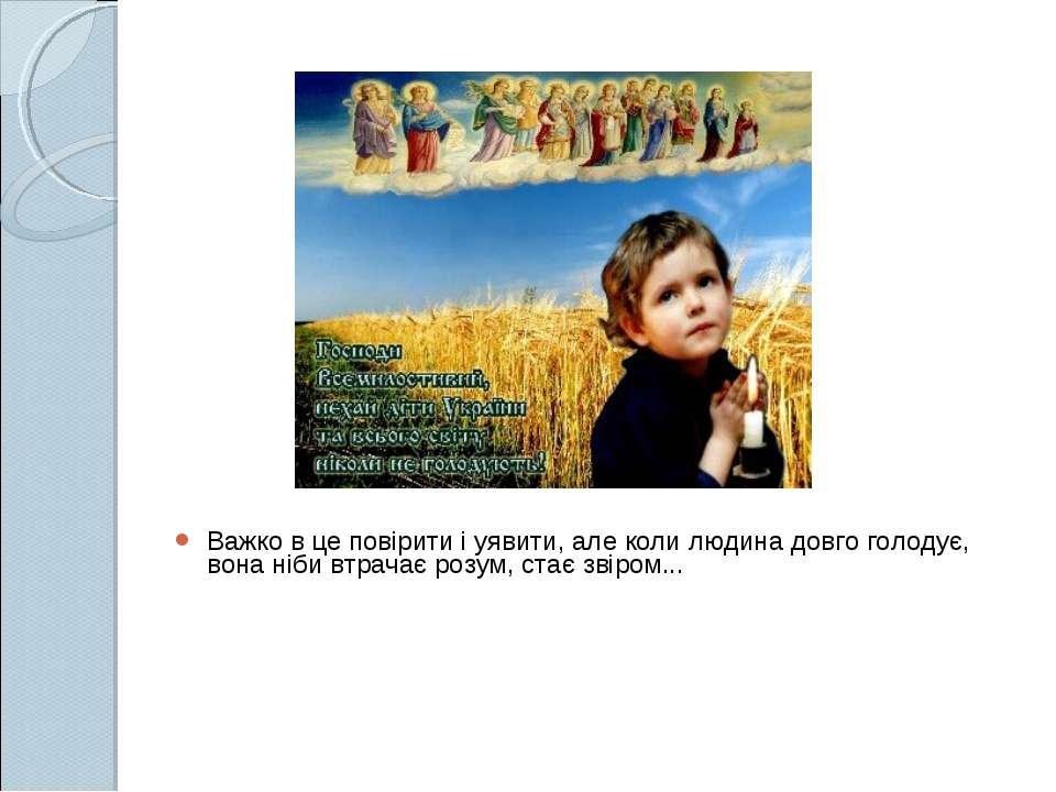 Важко в це повірити і уявити, але коли людина довго голодує, вона ніби втрача...
