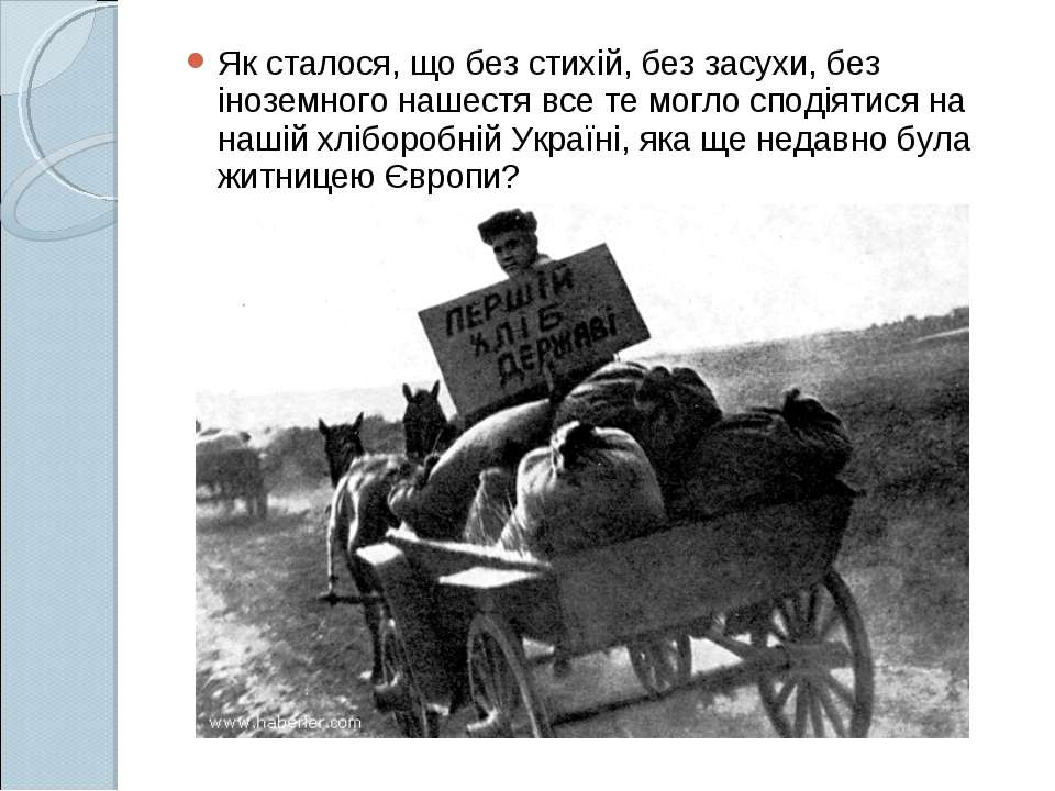 Як сталося, що без стихій, без засухи, без іноземного нашестя все те могло сп...