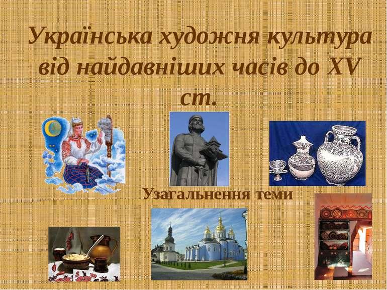 Українська художня культура від найдавніших часів до XV ст. Узагальнення теми