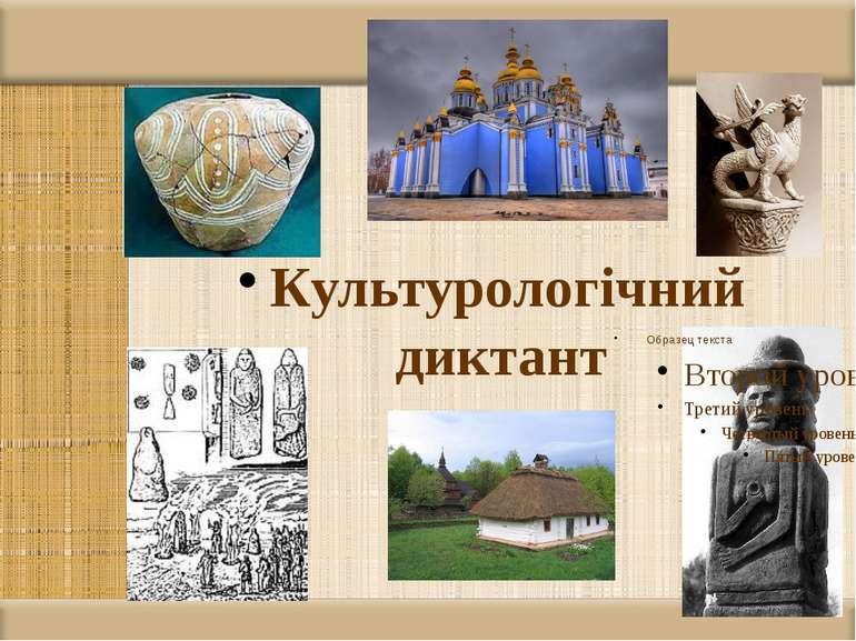 Культурологічний диктант