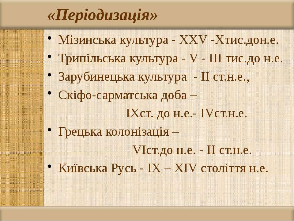 «Періодизація» Мізинська культура - XXV -Xтис.дон.е. Трипільська культура - V...