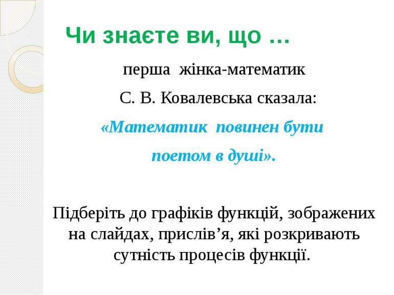 Чи знаєте ви, що … перша жінка-математик С. В. Ковалевська сказала: «Математи...