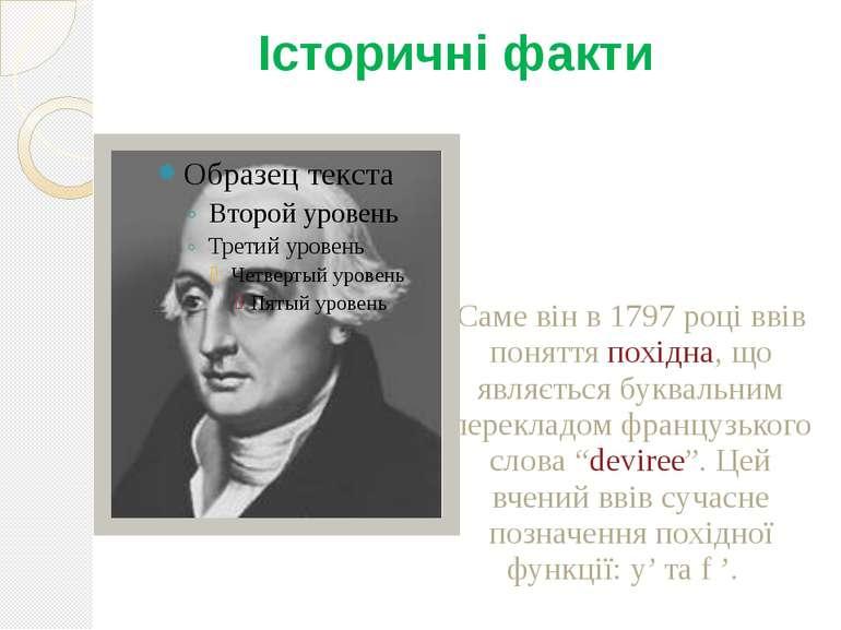 Історичні факти Саме він в 1797 році ввів поняття похідна, що являється буква...