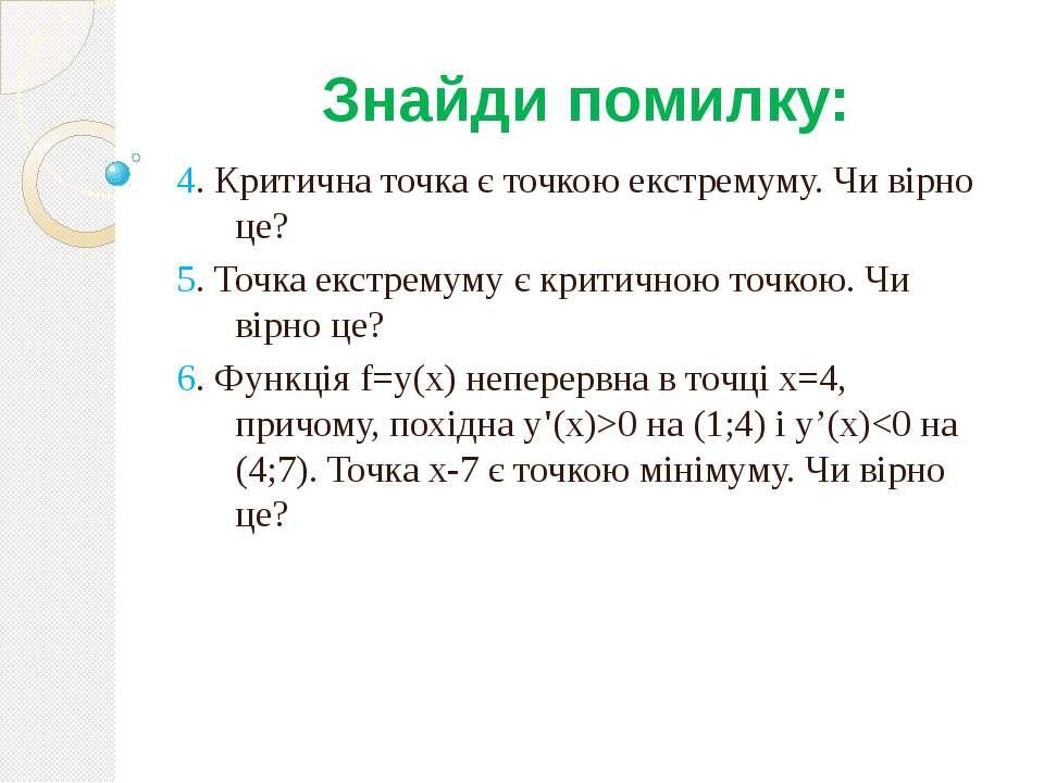 Знайди помилку: 4. Критична точка є точкою екстремуму. Чи вірно це? 5. Точка ...