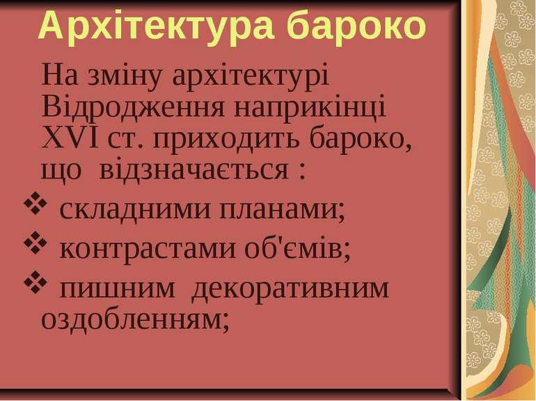 Архітектура бароко На зміну архітектурі Відродження наприкінці ХVІ ст. приход...