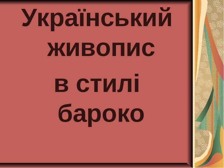 Український живопис в стилі бароко