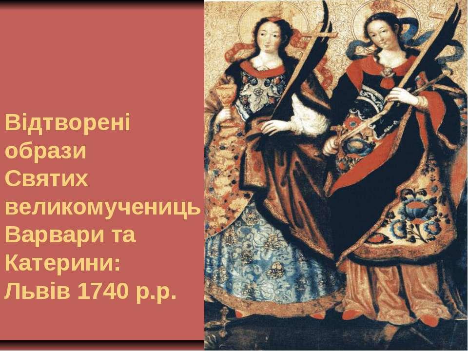 Відтворені образи Святих великомучениць Варвари та Катерини: Львів 1740 р.р.