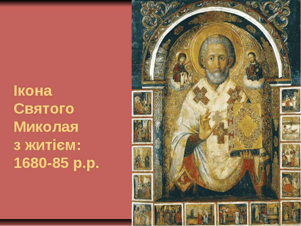 Ікона Святого Миколая з житієм: 1680-85 р.р.
