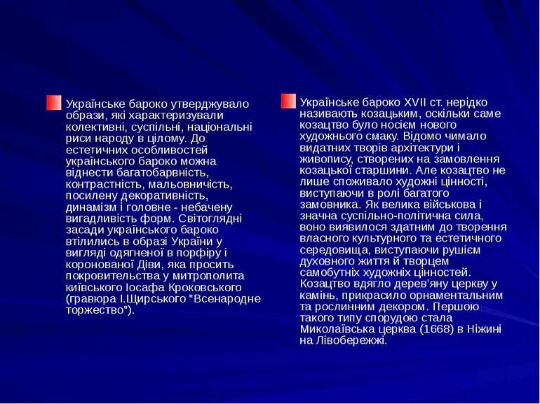 Українське бароко утверджувало образи, які характеризували колективні, суспіл...