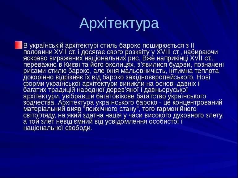 Архітектура В українській архітектурі стиль бароко поширюється з II половини ...