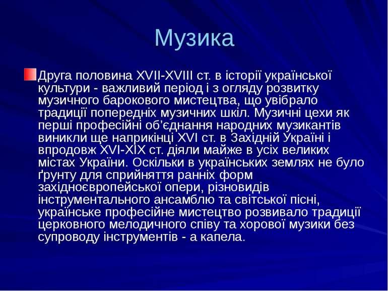 Музика Друга половина XVII-XVIII ст. в історії української культури - важливи...