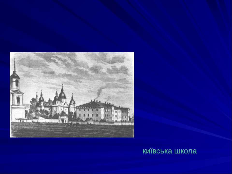 київська школа
