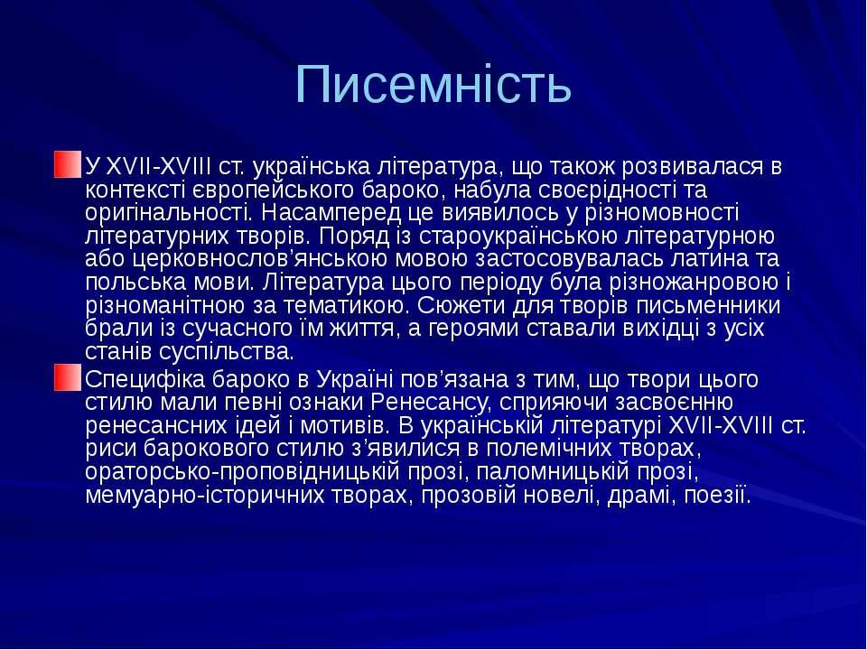Писемність У XVII-XVIII ст. українська література, що також розвивалася в кон...