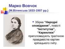 """Марко Вовчок (М.Віленська 1833-1907 рр.) Збірка """"Народнi оповiдання"""", повісті..."""