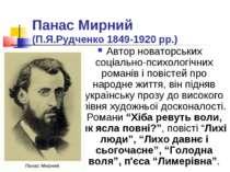Панас Мирний (П.Я.Рудченко 1849-1920 рр.) Автор новаторських соціально-психол...