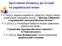 Зростання інтересу до історії та української мови У 1819 р. видано князем М. ...